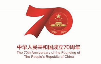 70th anniversary of the proclamation of the Peoples Republic of China